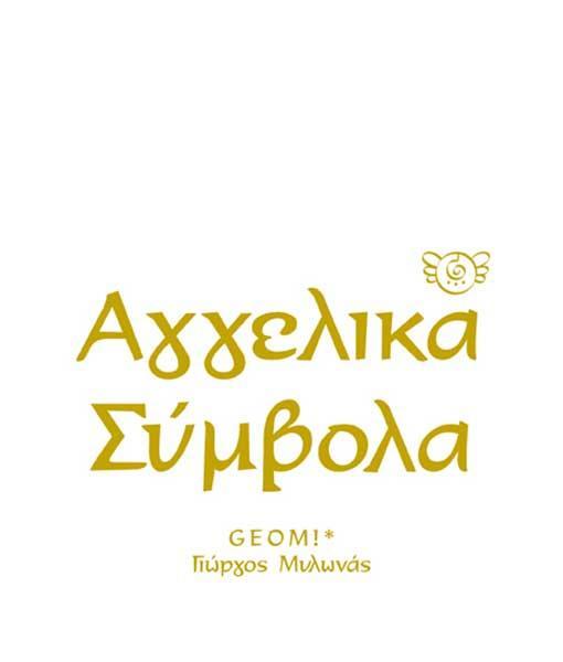agelika-simvola