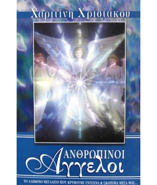 anthropinoi-ageloi